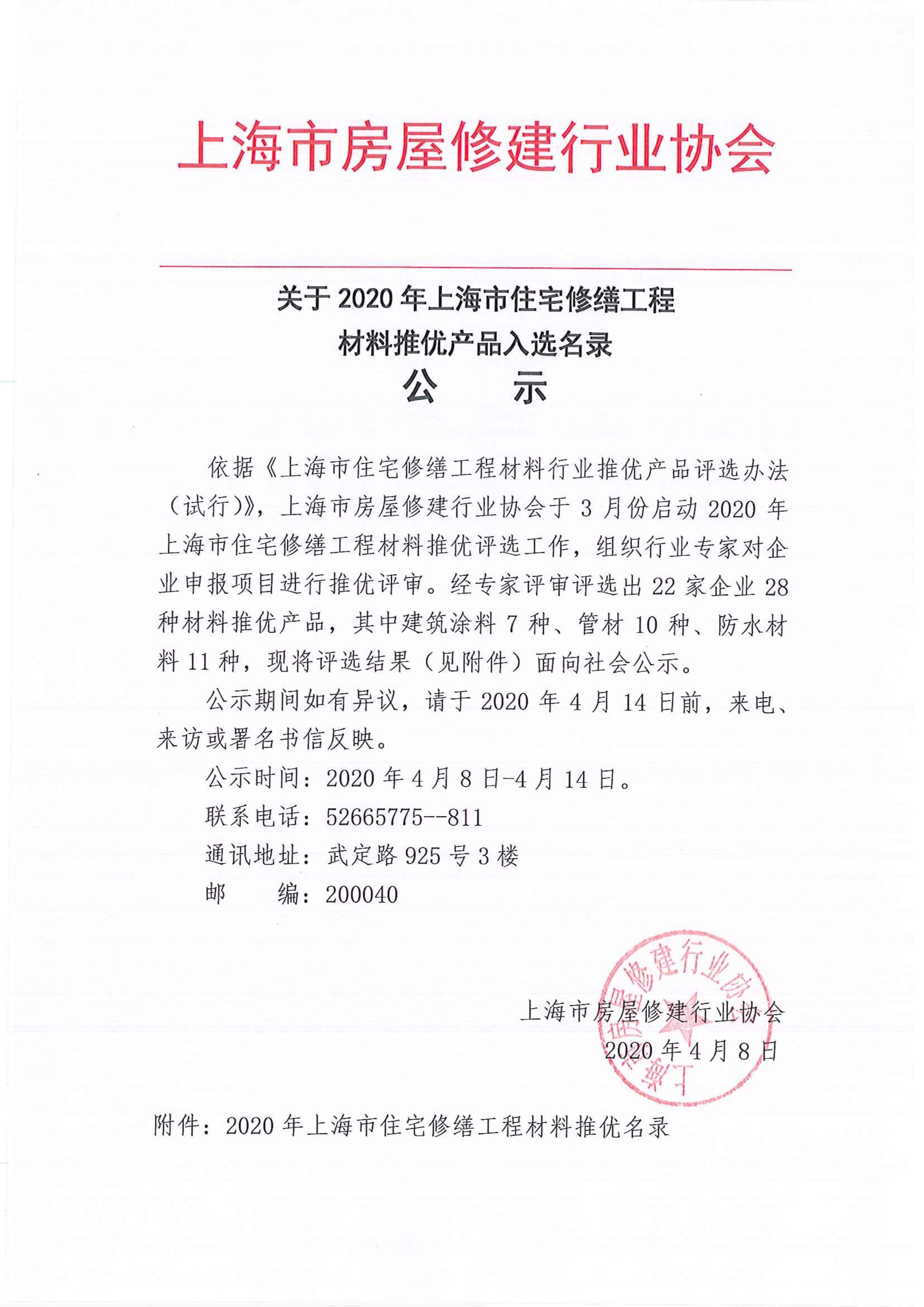 关于2020年上海市住宅修缮工程材料推优产品入选名录公示_1.jpg